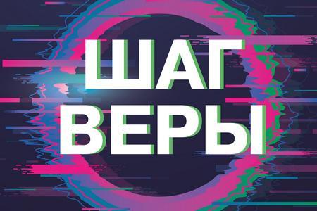 """5-7 мая состоится молодежная конференция """"Шаг веры"""""""